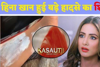 कसौटी जिंदगी की-2 के सेट पर हिना खान के साथ हुआ बड़ा हादसा, शरीर पर आई ये गंभीर चोट, देखें वीडियो