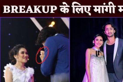 शाहीर शेख ने एक्स गर्लफ्रेंड आयु टिंग टिंग के सामने जोड़े हाथ, दिल दुखाने के लिए मांगी माफी, देखें वीडियो