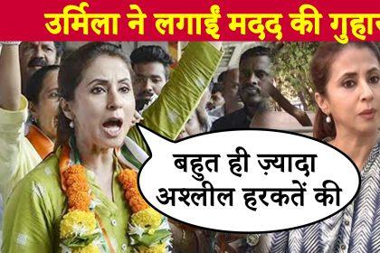 उर्मिला मातोंडकर का बीजेपी नेताओं पर अश्लील हरकत करने का आरोप, पुलिस से मांगी सुरक्षा, देखें वीडियो