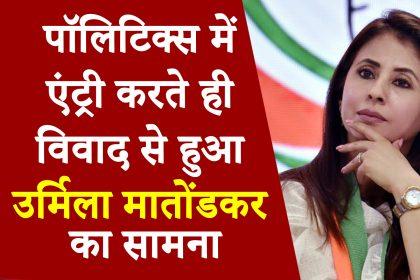 बॉलीवुड एक्ट्रेस उर्मिला मातोंडकर ने हिंदू धर्म के अपमान के आरोपों पर दिया करारा जवाब, कहा- बेबुनियाद हैं आरोप