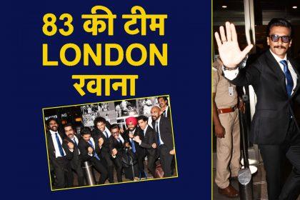 फिल्म '83' की टीम को लेकर लंदन रवाना हुए रणवीर सिंह, वर्ल्ड कप से पहले खिलाड़ियों का हौसला अफजाई बढ़ाते आये नजर