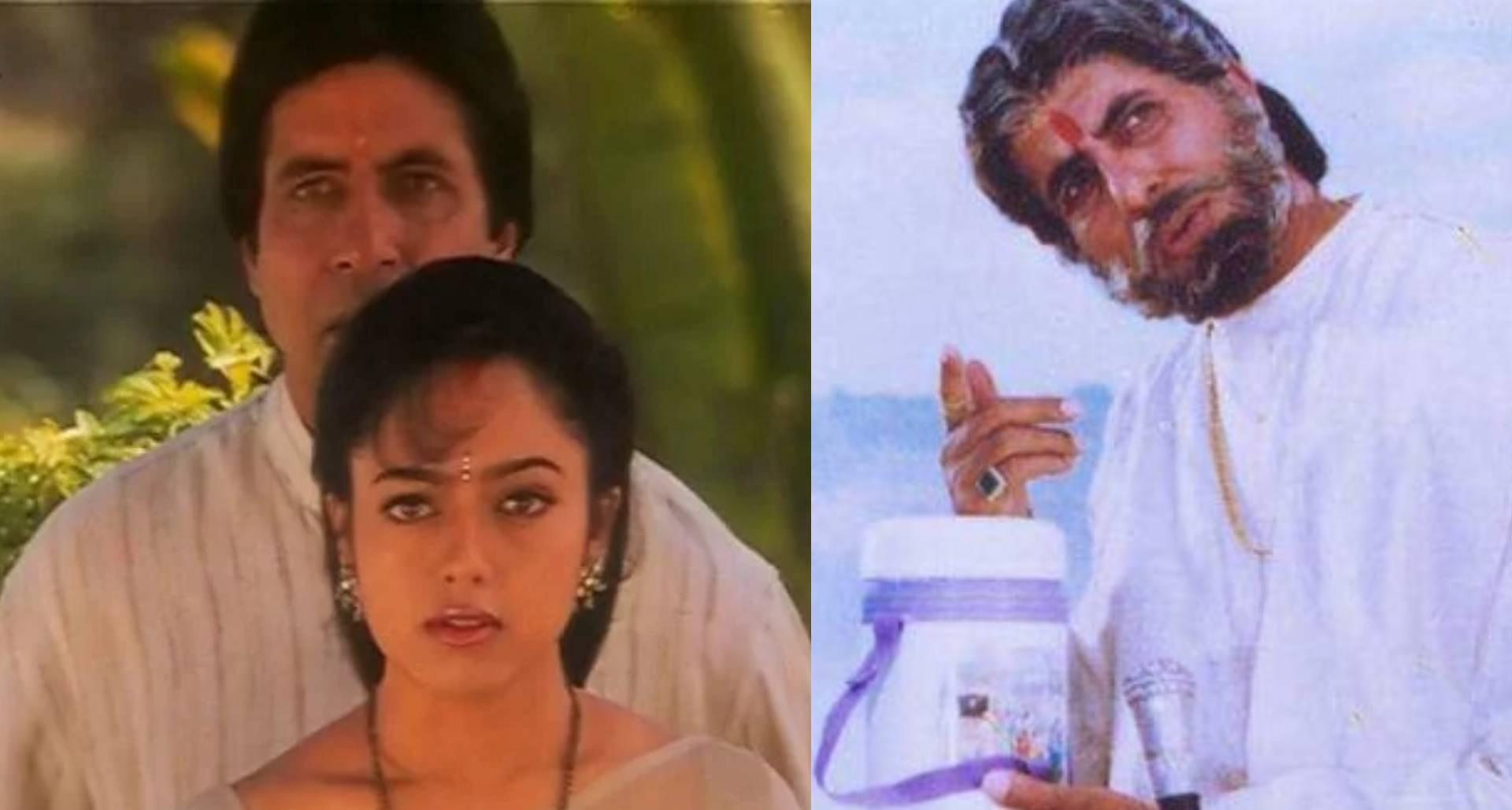 अमिताभ बच्चन की सूर्यवंशम को हुए 20 साल पूरे, फिल्म को लेकर सोशल मीडिया पर मैसेज और मीम्स की बाढ़