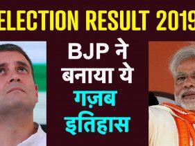 Lok Sabha 2019: नरेंद्र मोदी की हुई प्रचंड जीत, राहुल गाँधी समेत इन लोगों का हुआ सफाया, देखिए वीडियो