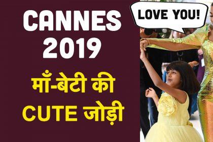 Cannes 2019: ऐश्वर्या राय बच्चन और बेटी आराध्या बच्चन का स्टाइलिश अंदाज़, कान्स में हुई हिट माँ-बेटी की जोड़ी