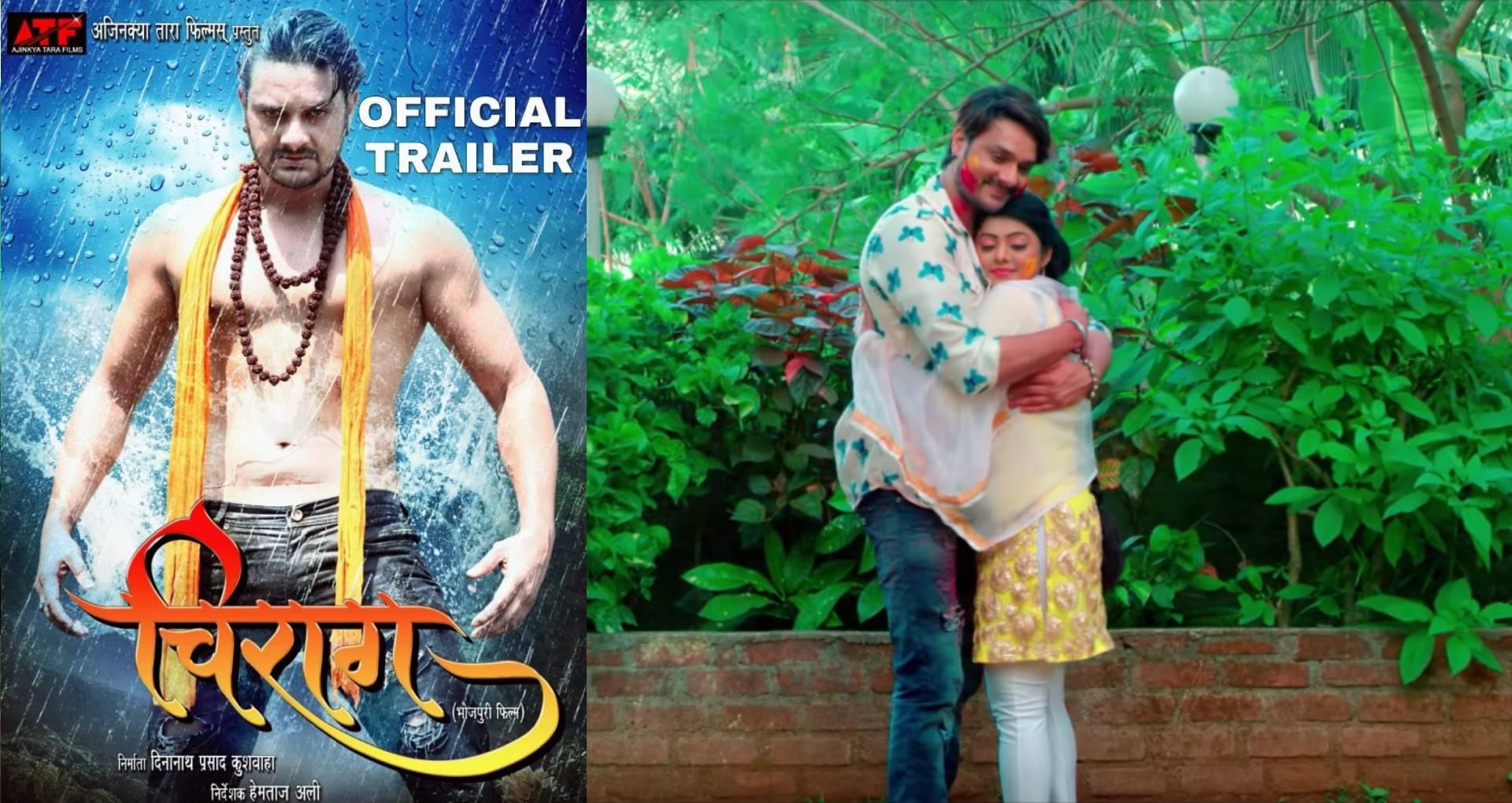 भोजपुरी फिल्म चिराग का ट्रेलर रिलीज, लव-जिहाद और धर्म की राजनीति से लड़ते दिखे गौरव झा और काजल यादव