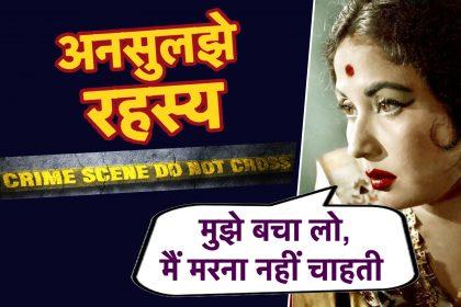 मीना कुमारी को रुपहले पर्दे ने सब कुछ दिया था, लेकिन फिर भी अकेली थीं बॉलीवुड की 'ट्रेजेडी क्वीन'