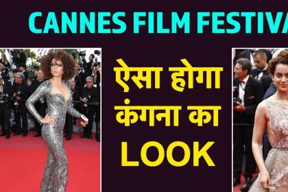 Cannes Film Festival 2019: कंगना रनौत कान्स के लिए हुईं रवाना, इस डिजाइनर के आउटफिट में आ सकती हैं नजर