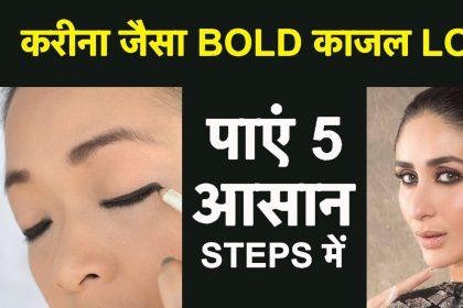 Makeup Tips: पार्लर के बिना ही आप भी पा सकती हैं करीना कपूर जैसी आंखे, तो घर बैठे फॉलो करें ये 5 आसान स्टेप
