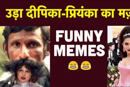 Met Gala 2019: प्रियंका चोपड़ा और दीपिका पादुकोण का उड़ा मज़ाक, एक्ट्रेस पर बने फनी मीम्स, देखें वीडियो