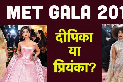 Met Gala 2019: बॉलीवुड एक्ट्रेस दीपिका पादुकोण और प्रियंका चोपड़ा में से किसका लुक है झक्कास और किसका बकवास