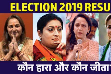 Lok Sabha 2019: सनी देओल, उर्मिला मातोंडकर और स्मृति ईरानी समेत इस चुनाव में किसने मारी बाजी और कौन हारा