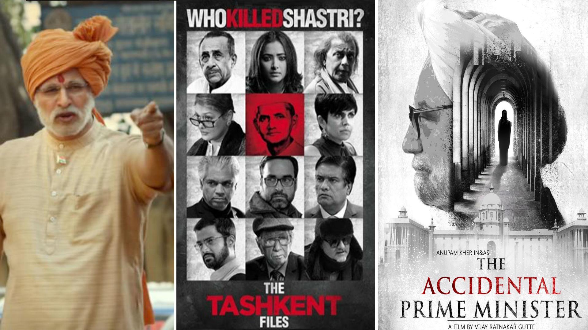 लोकसभा चुनाव में इस बार लगा है बॉलीवुड का जबरदस्त तड़का, खूब सुर्खियों में रहे इन फिल्मों से जुड़े विवाद