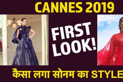 Cannes 2019: कभी बनी महारानी तो कभी एंजेल, दिन एक तस्वीर तीन, यहां देखिए सोनम कपूर का स्टाइलिश अंदाज