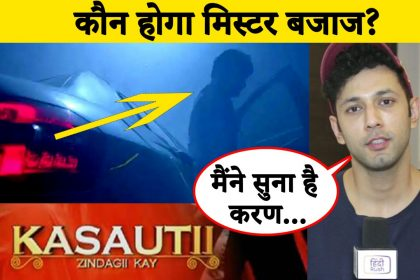 Kasautii Zindagii Kay 2: मिस्टर बजाज के किरदार में नजर आ सकता है ये स्टार, साहिल आंनद ने किया खुलासा