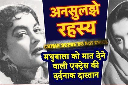 Nalini Jaywant Death: मधुबाला को मात देने वाली एक्ट्रेस की दर्दनाक दास्तान, मौत के 3 दिन बाद हुआ खुलासा