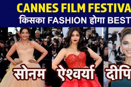 Cannes Film Festival 2019: हिना खान समेत ये पॉपुलर एक्ट्रेस बिखेरेगी अपने हुस्न का जलवा, मजा होगा दोगुना