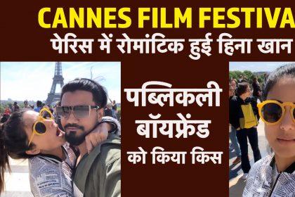 Cannes Film Festival 2019: कान्स डेब्यू से पहले पेरिस में रॉकी जैसवाल संग फुरसत के पल बिताती नजर आई हिना खान