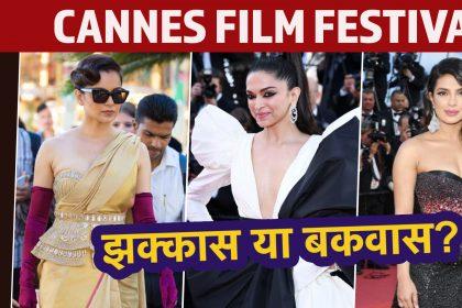 Cannes 2019: दीपिका पादुकोण, प्रियंका चोपड़ा और कंगना रनौत, में से किसका लुक था झक्कास और किसका बकवास
