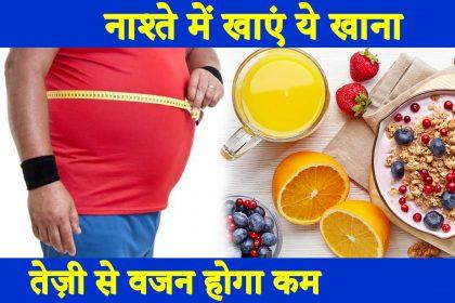 वजन कम करने के लिए अब टेंशन की जरुरत नहीं, नाश्ते में खाएं ये पांच चीजें और रात में पिए ये सॉफ्ट ड्रिंक
