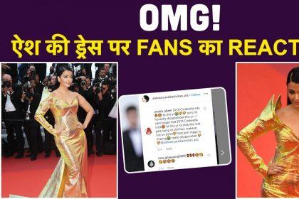 Cannes 2019: ऐश्वर्या राय बच्चन के फिश कट डुअल मेटेलिक गाउन की तारीफ में क्या बोल गए उनके फैंस, देखें वीडियो