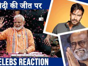 Lok Sabha: फिल्मों सितारों ने लगाया पीएम नरेंद्र मोदी की जीत तांता, एक के बाद एक ट्वीट करके दी बधाई
