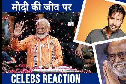 Lok Sabha: फिल्मों सितारों ने लगाया पीएम नरेंद्र मोदी की जीत का तांता, एक के बाद एक ट्वीट करके दी बधाई