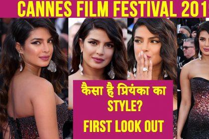 Cannes 2019: रेड कार्पेट पर प्रियंका चोपड़ा ने बिखेरा अपनी खूबसूरती का जलवा, ग्लिटरी गाउन में उड़ाए होश