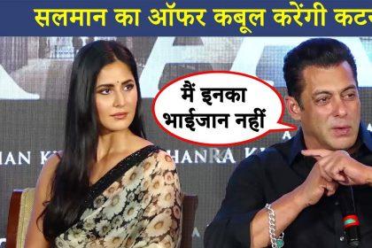 Bharat Movie: सलमान खान ने भरी महफ़िल में की कैटरीना कैफ से गुजारिश, भाईजान बोलने पर जताई कड़ी नाराजगी