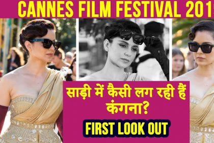 Cannes 2019: कान्स के रेड कार्पेट पर देसी लुक से कंगना रनौत ने मचाया धमाल, यहां देखिए 'क्वीन' का फर्स्ट लुक