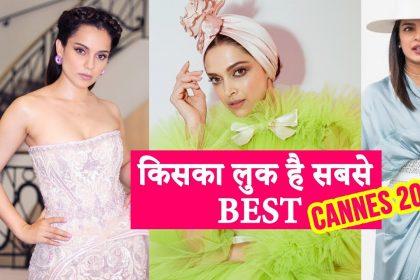 Cannes 2019: दूसरे दिन भी छाया फैशन का जलवा, दीपिका पादुकोण, प्रियंका चोपड़ा और कंगना में है किसका लुक बेस्ट