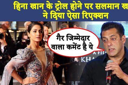 Cannes 2019: हिना खान को ट्रोल करने पर सलमान खान ने दिया कुछ ऐसा रिएक्शन, जितेश पल्लाई की लगाई क्लास