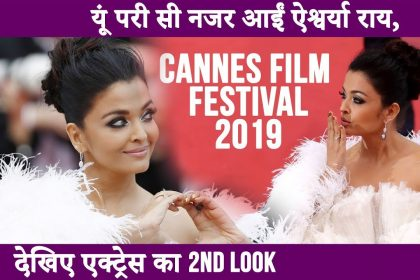 Cannes 2019: रेड कार्पेट पर व्हाइट गाउन में ऐश्वर्या राय ने उड़ाये सबके होश, हार्ट बनाकर किया सबका शुक्रिया