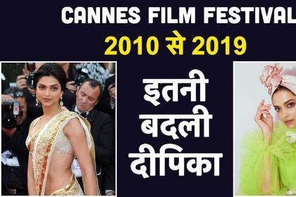 Deepika Padukone Cannes 2019: 2011 से 2018 तक इतना बदला बॉलीवुड की मस्तानी का लुक