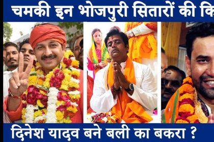 Lok Sabha 2019: मनोज तिवारी- रवि किशन ने चखा जीत का स्वाद, दिनेश लाल निरहुआ के हिस्से आई हार, देखिए वीडियो