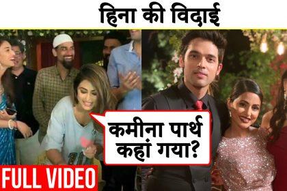 कसौटी जिंदगी की 2 के शूटिंग के लास्ट दिन, हिना खान को पार्थ-एरिका से मिली फेयरवेल पार्टी, वीडियो हुआ वायरल