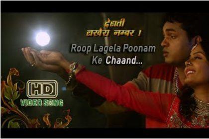भोजपुरी फिल्म देहाती लखेरा नंबर 1 फिल्म का पोस्टर (फोटो इंस्टाग्राम)
