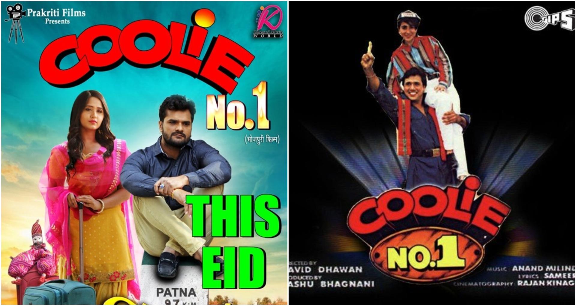 EXCLUSIVE: खेसारी लाल यादव की कुली नंबर 1 बॉलीवुड अभिनेता गोविंदा के फिल्म की रीमेक नहीं, ये रहा सबूत