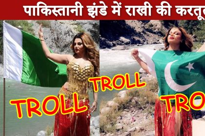 ड्रामा क्वीन राखी सावंत ने लपेटा पाकिस्तानी झंडा, तो लोगों का फूटा गुस्सा, सोशल मीडिया पर जमकर हुई ट्रोल