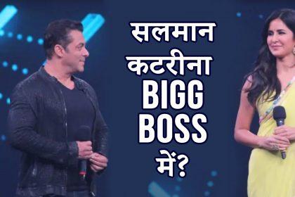 Bigg Boss 13: शो के मेकर्स ने किया बड़ा बदलाव, सलमान खान के साथ ये एक्ट्रेस करती आएंगी होस्ट, वीडियो