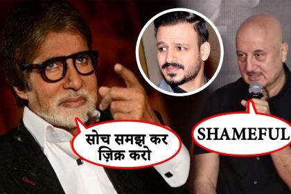विवादित मीम शेयर पर अमिताभ बच्चन, अनुपम खेर और ईशा गुप्ता ने विवेक ओबेरॉय की लगाई क्लास, कहा- ये बेहद शर्मनाक