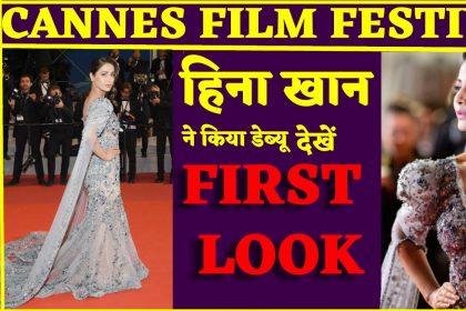 Cannes 2019: हिना खान ने रेड कारपेट पर वॉक करते ही लूटी महफ़िल, शानदार डेब्यू के साथ हॉट अंदाज में आई नजर