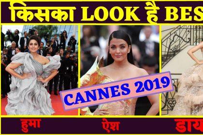 Cannes 2019: ऐश्वर्या राय बच्चन, हुमा कुरैशी और डायना पेंटी में से किसका लुक था बेस्ट, देखिए वीडियो