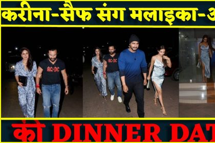 Malaika Arora Arjun Kapoor: डिनर डेट पर दिखे बॉलीवुड के लवबर्ड्स, करीना कपूर-सैफ अली खान संग आये नजर