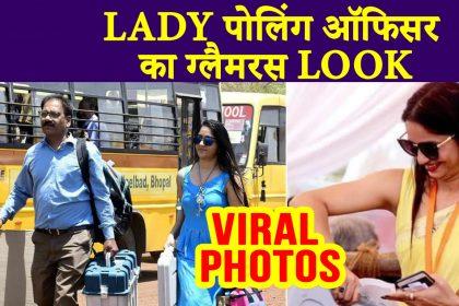 Loksabha Election 2019: पोलिंग बूथ पर दिखा महिला पोलिंग ऑफिसर का ग्लैमरस लुक, सोशल मीडिया पर मची सनसनी