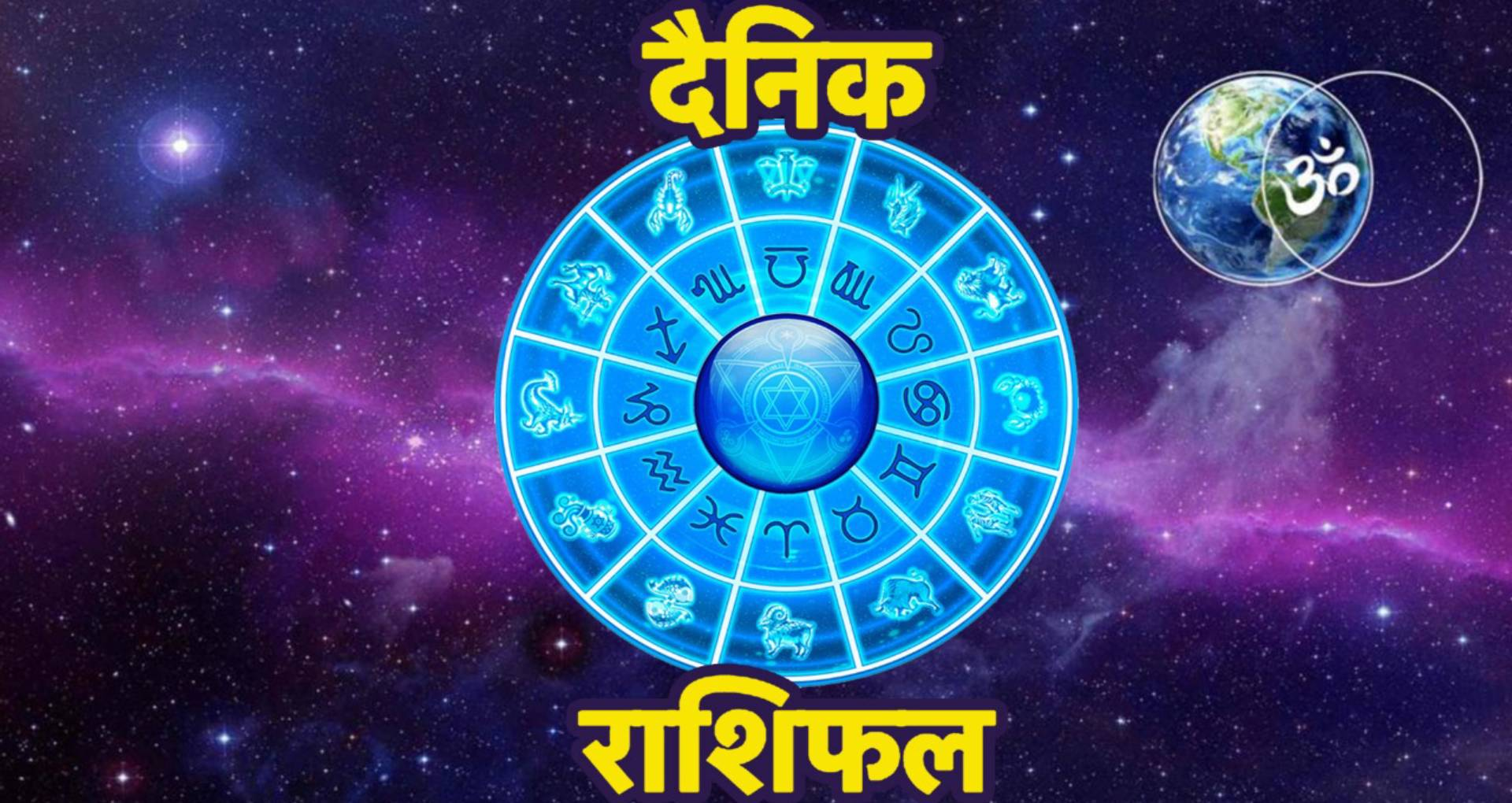 Daily Horoscope 29 June 2019 Taurus Libra Cancer Capricorn