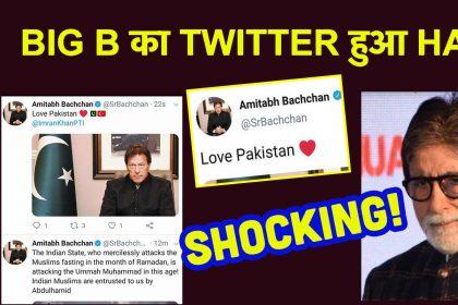 अभिषेक बच्चन के बाद अब पिता अमिताभ बच्चन का ट्विटर अकाउंट हुआ हैक, लव पाकिस्तान लिखकर किये कई ट्वीट