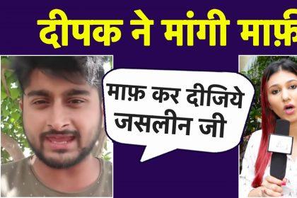 Deepak-Jasleen Video: लाइव चैट कर दीपक ठाकुर ने जसलीन से मांगी माफ़ी कहा, माफ़ कर दीजिये मुझे