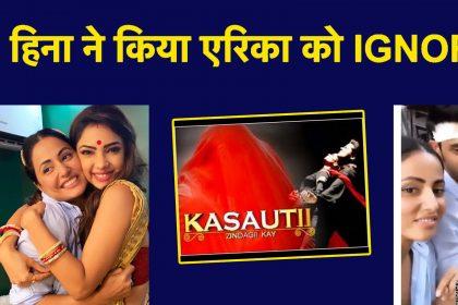 हिना खान ने कुछ इस तरह मारी 'कसौटी जिंदगी की 2' के सेट पर एंट्री, एक्ट्रेस को देख चौंक गए सभी