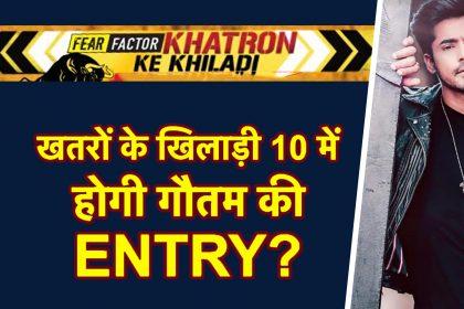 Khatron Ke Khiladi 10: तीखी नोकझोंक के बाद एक बार फिर साथ आये गौतम गुलाटी और करिश्मा तन्ना, लगेगा जबरदस्त तड़का