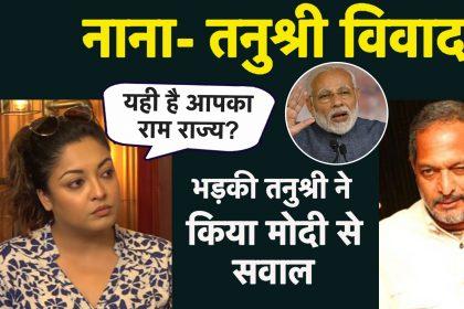 MeToo Movement: नाना पाटेकर को क्लीन चिट मिलने पर भड़की तनुश्री दत्ता, पीएम मोदी से लगाईं ये गुहार